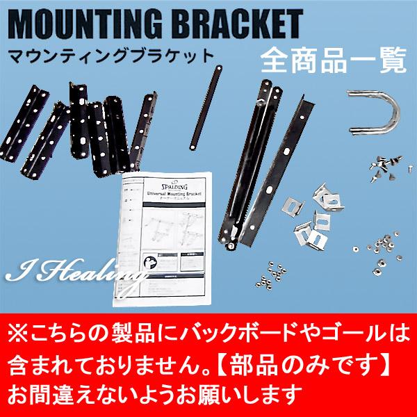 SPALDINGマウンティングブラケット バスケットゴール NBAアクリルコンボ NBAコンボ用 スポルディング8406SCNR 部品