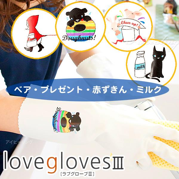 ラブグローブ3 かわいいゴム手袋 ベア プレゼント 赤ずきん ミルク love gloves 4組セット 防カビ 防臭加工