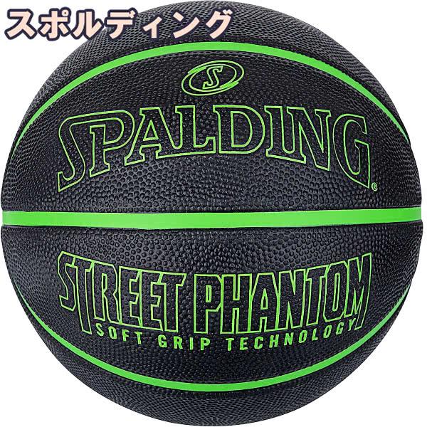 スポルディング バスケットボール 7号 ストリートファントム ブラック グリーン バスケ 84-384Z ゴム 外用ラバー SPALDING 21AW