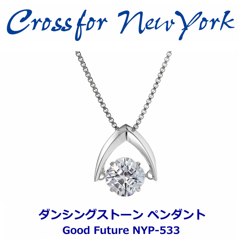 ダンシングストーン ペンダント Good Future グッドフューチャー NYP-533 Cross for NewYork クロスフォーニューヨーク