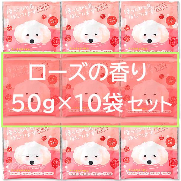 ワンだふる ローズの香り 10個セット 浴用化粧料 ほっとひと息ほしつばす アロマバス 癒し美容入浴剤 日本製