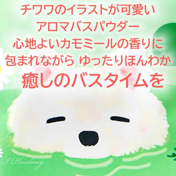 ワンだふる カモミールの香り 10個セット 浴用化粧料 ほっとひと息ほしつばす アロマバス 癒し美容入浴剤 日本製