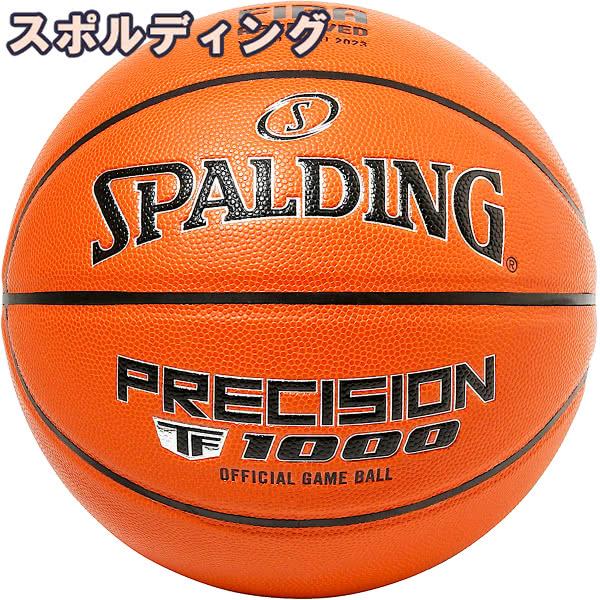 FIBA JBA公認球 スポルディング バスケットボール 7号 プレシジョン TF-1000 ブラウン バスケ 77-087J 合成皮革 屋内用 SPALDING 21AW