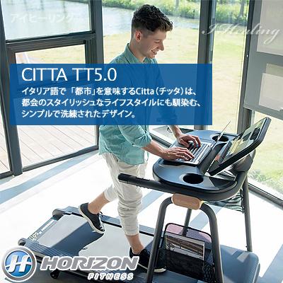 JOHNSON CITTA TT5.0 デスク付ルームランナー ホライズン フィットネス ランニングマシン ジョンソン 純正マット付