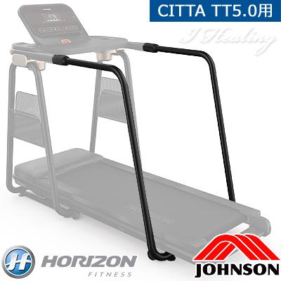 CITTA TT5.0 デスク付ルームランナー専用ロングハンドレール  オプション品