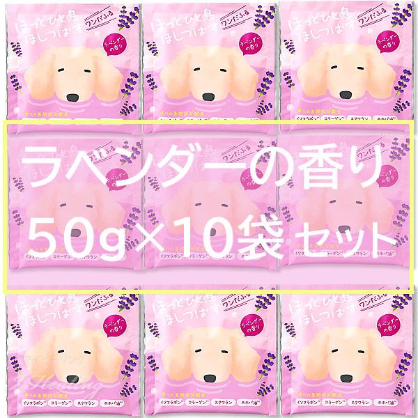 ワンだふる ラベンダーの香り 10個セット 浴用化粧料 ほっとひと息ほしつばす アロマバス 癒し美容入浴剤 日本製