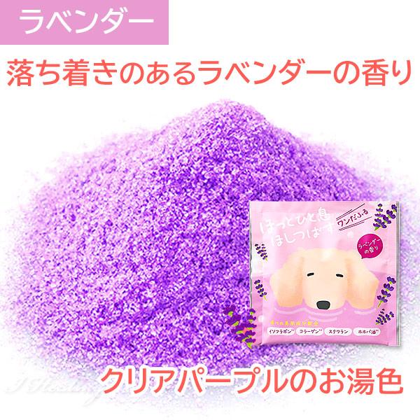 ワンだふる 4種の香り 40個セット 浴用化粧料 ほっとひと息ほしつばす アロマバス ギフト 癒し美容入浴剤 日本製