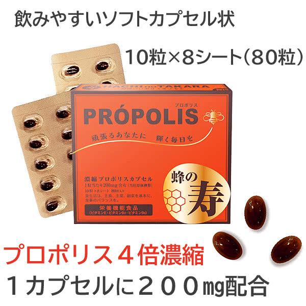 濃縮プロポリスカプセル 蜂の寿 アマニ油 ビタミンE B2 B6配合 サプリ 栄養機能食品 80粒