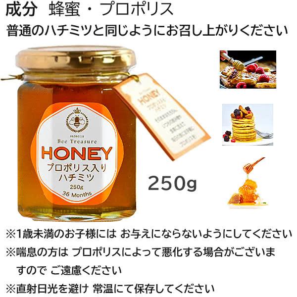 HONEY プロポリス入り ハチミツ アルゼンチン産 純粋ハチミツ 250g はちみつ