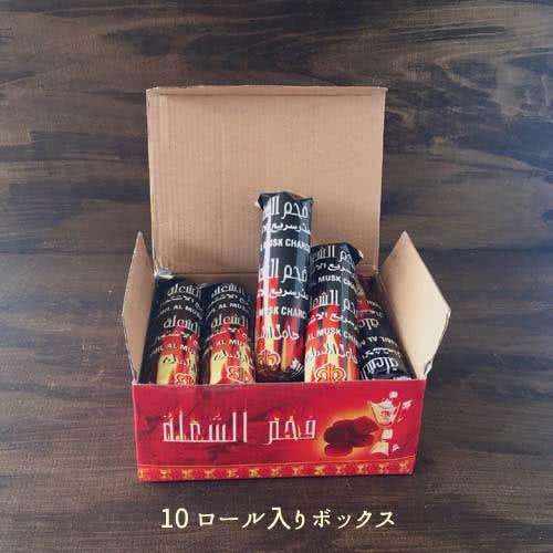 チャコールBOX 10ロール入り セージ&レジンインセンス用グッズ HAMIL AL MUSK CHARCOAL