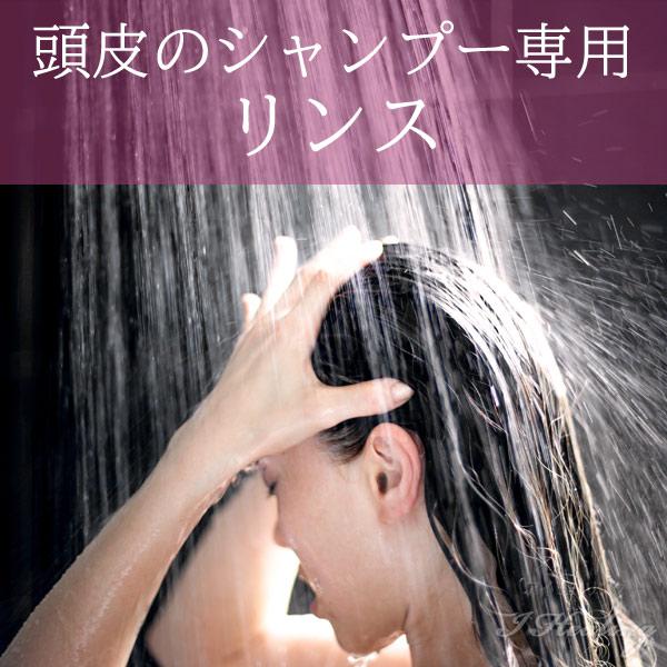 エスハートエス スッピン ヘア リンス 頭皮用 天然由来原料 やさしいアロマの香り 550ml 日本製