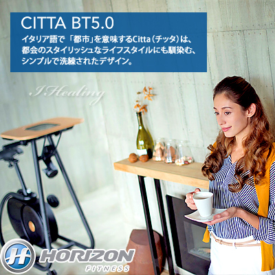 JOHNSON CITTA BT5.0 木目調デスク付フィットネスバイク ホライズン フィットネス アップライトバイク ジョンソン 純正マット付