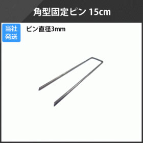 角型固定ピン 15cm  50本/袋