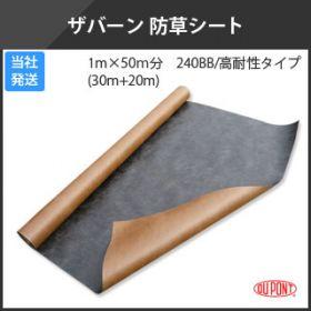 プランテックス(ザバーン) 防草シート 240BB 1m×50m【送料無料】