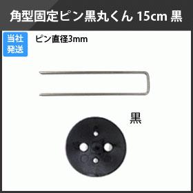 角型固定ピン 15cm 黒丸くん 黒 100組/セット