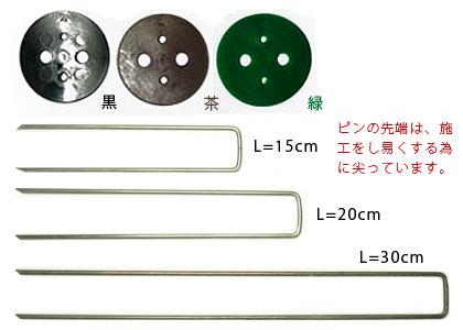 角型固定ピン 15cm 黒丸くん 緑 100組/セット