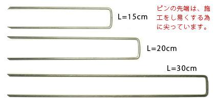 角型固定ピン 15cm  30本/袋
