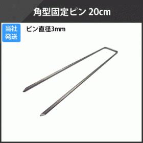 角型固定ピン 20cm 50本/袋