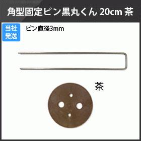 角型固定ピン 20cm 黒丸くん 茶 50組/セット