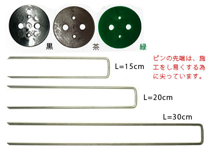 角型固定ピン 20cm 黒丸くん 緑 100組/セット
