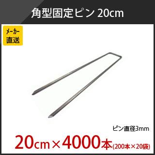 角型固定ピン 20cm 4000本(200本×20袋)