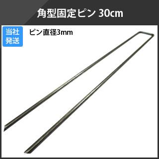 角型固定ピン 30cm 200本/袋