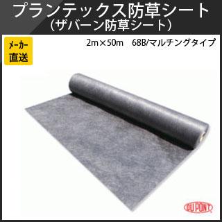 プランテックス(ザバーン) 防草シート 68B 2m×50m【送料無料】