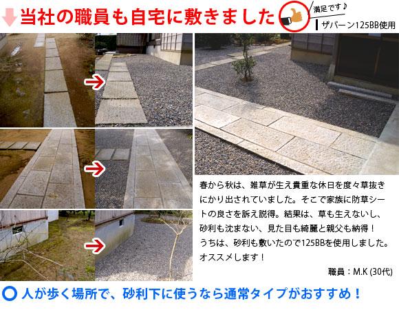 プランテックス(ザバーン) 防草シート 125BB 1m×20m【送料無料】
