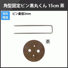 角型固定ピン 15cm 黒丸くん 茶 150組/セット