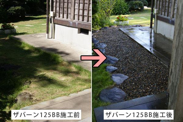 プランテックス(ザバーン) 防草シート 125BB 1m×30m【送料無料】