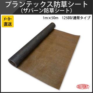プランテックス(ザバーン) 防草シート 125BB 1m×50m 【送料無料】
