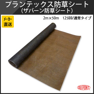 プランテックス(ザバーン) 防草シート 125BB 2m×50m【送料無料】