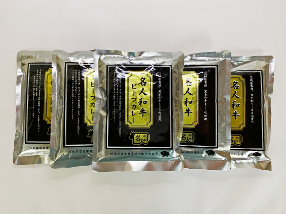 黒毛和牛ビーフカレー(5袋入り)