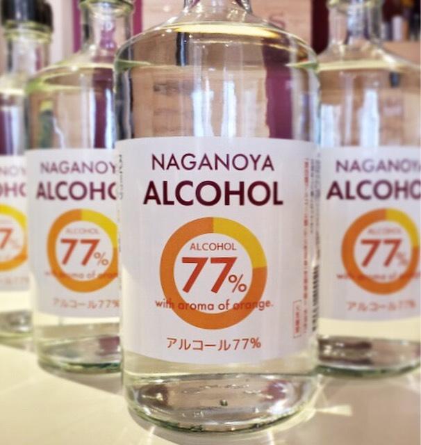 新価格「長野屋アルコール77%」