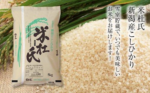 米杜氏新潟産こしひかり(吉兆楽/南魚沼)