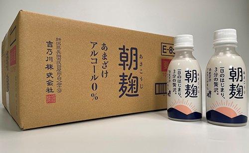 蔵元の麹あまざけ 朝麹(吉乃川/長岡)