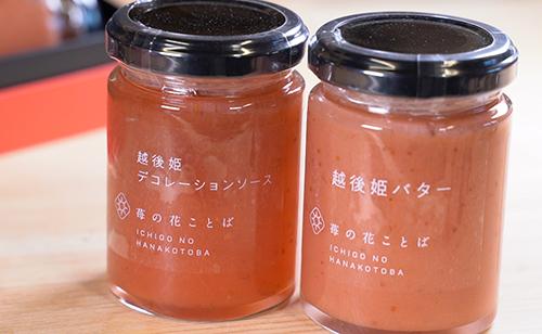 いちごギフト(苺の花ことば/大潟)