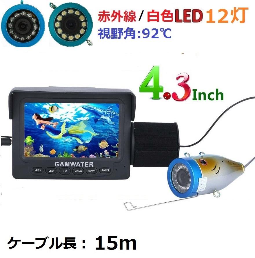 赤外線12灯/白色LED12灯 4.3インチモニター アルミ合金水中カメラ 1000tvl 釣り竿 カメラ キット ケーブル(15m) GAMWATER  魚群探知機 ソナー フィッシュファインダー アクションカメラ