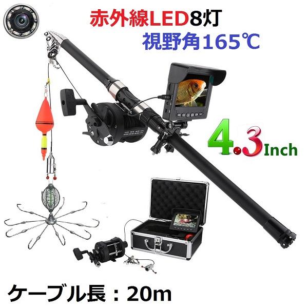 リール付き 釣竿カメラ 水中カメラ 釣りカメラ 赤外線LED8灯 4.3インチモニター 20mケーブル GAMWATER