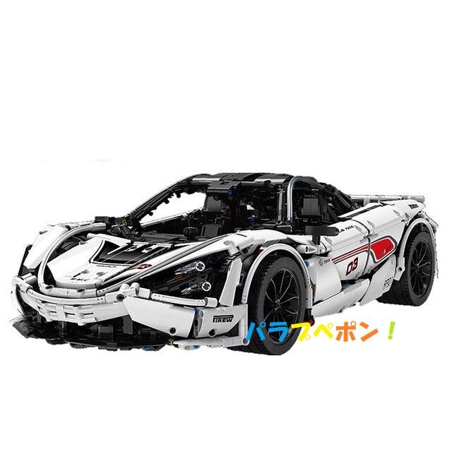 レゴ テクニック 互換品 マクラーレン 720S デザイン スーパーカー スポーツカー レースカー プレゼント クリスマス レースカー ラジコン 車 おもちゃ ブロック 互換品 知育玩具 入学 お祝い こどもの日