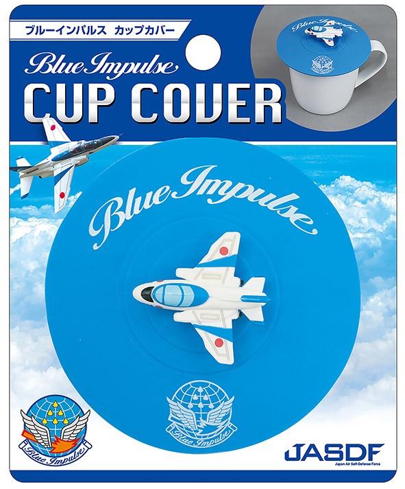 ブルーインパルスカップカバー