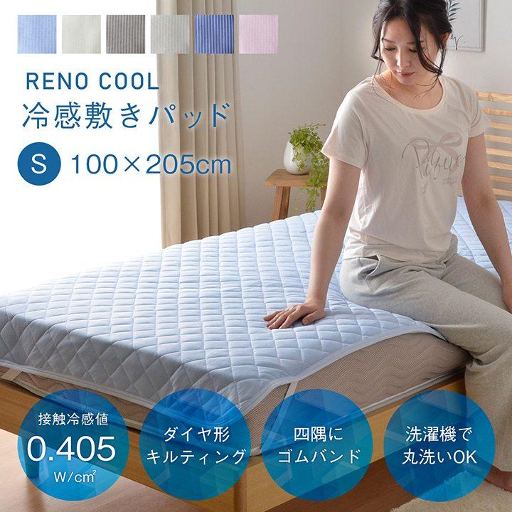 冷感敷きパッド レノ【送料無料】