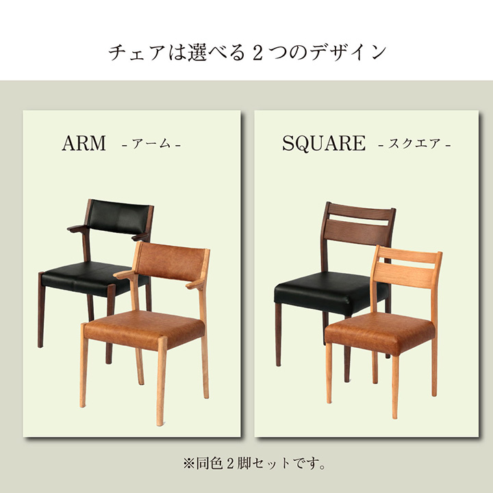 【送料無料】ネモ ダイニング4点セット 80×150cm