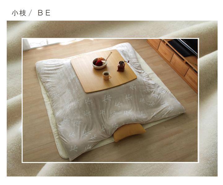 こたつ布団カバー ホース/小枝 おしゃれ かわいい 正方形 長方形 北欧 省エネ 【送料無料】
