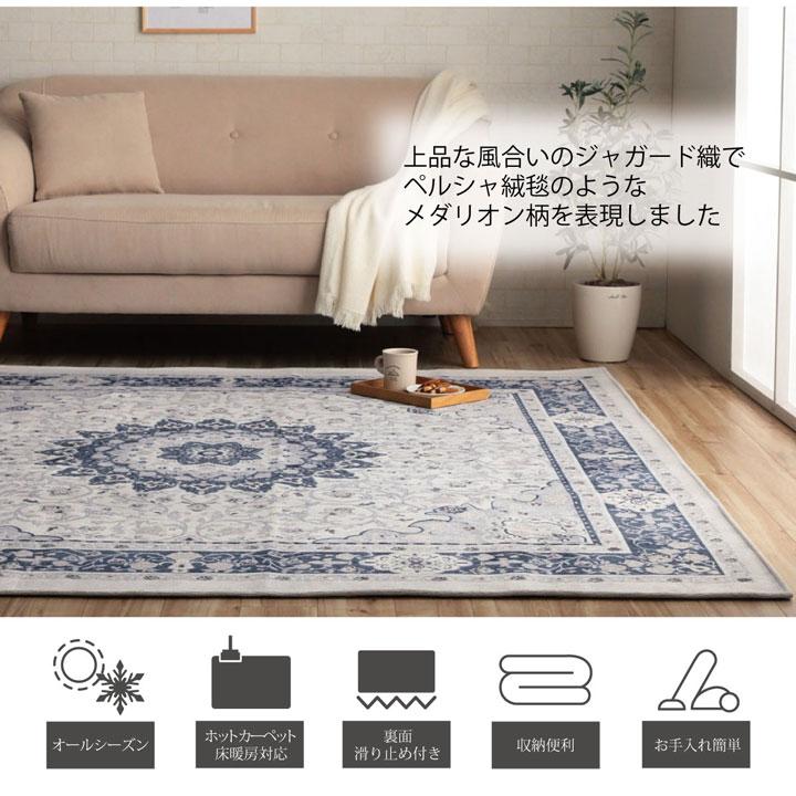 ラグ カーペット 絨毯 シンフォニー オールシーズン 【送料無料】