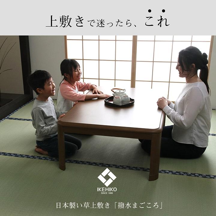 【送料無料】日本製 い草 上敷き カーペット 「 撥水まごころ 」江戸間/本間/三六間1~10畳