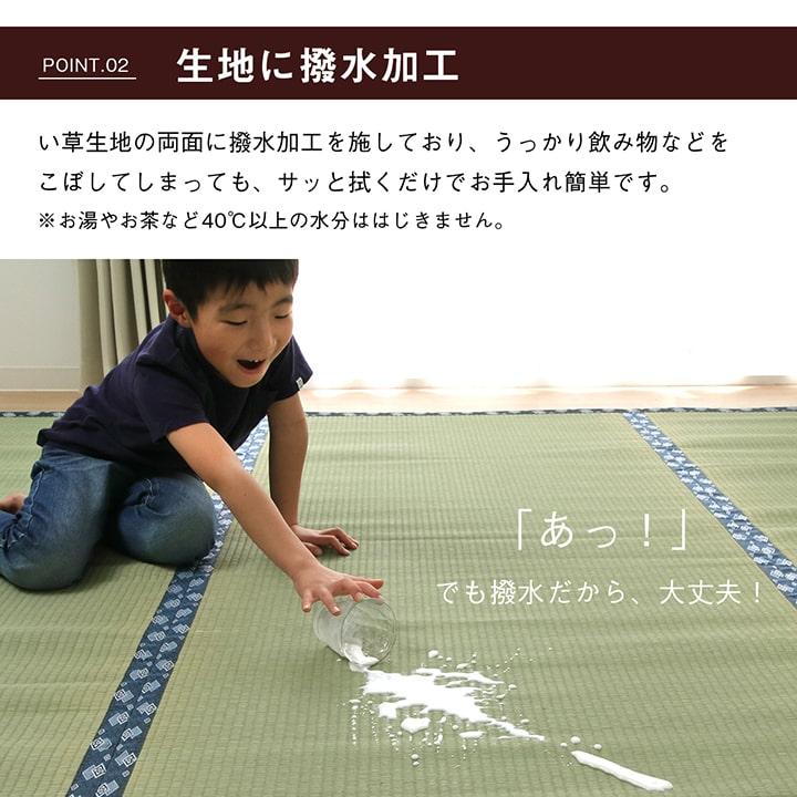ござ い草上敷き  撥水まごころ 江戸間/本間/三六間1~10畳