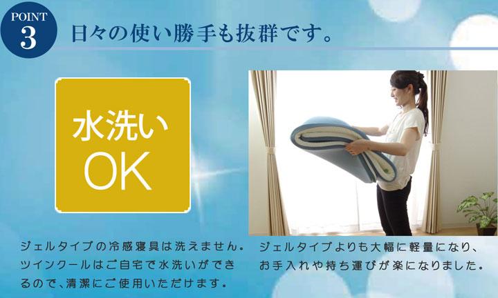 敷パッド ツインクール 4サイズ 冷感 【送料無料】