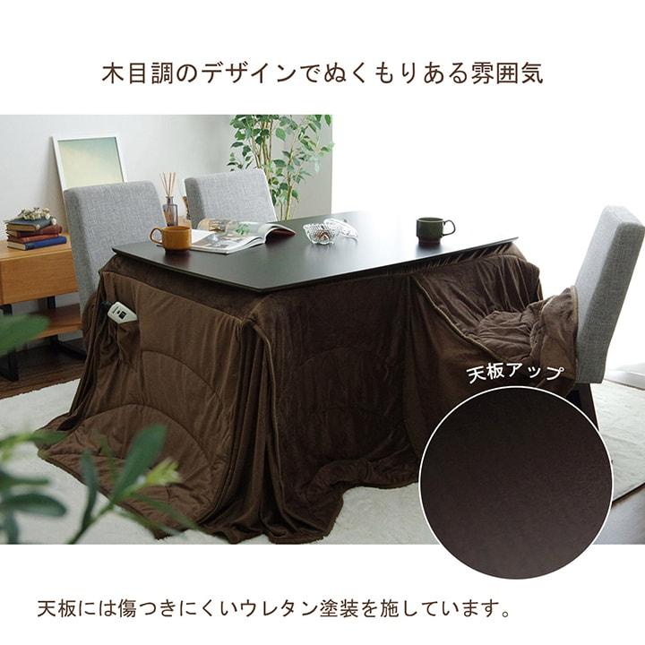 こたつテーブル 睦月2 ハイタイプ 台サイズ:80×120cm 省エネ 【送料無料】