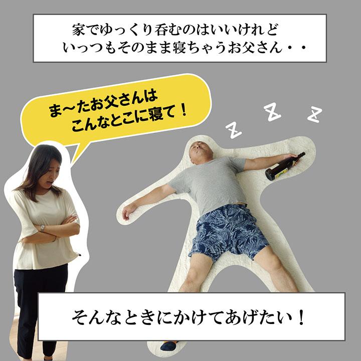 おもしろ肌掛け布団 のんべえ 140×190【送料無料】